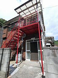 田浦駅 2.2万円