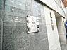 外観,1K,面積20.89m2,賃料8.5万円,都営浅草線 大門駅 徒歩4分,JR山手線 浜松町駅 徒歩6分,東京都港区浜松町1丁目11-14