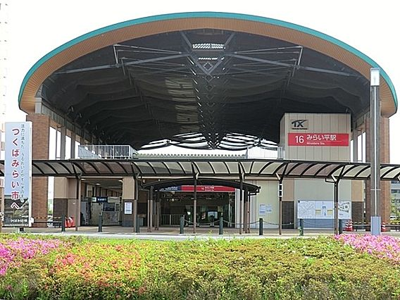 みらい平駅(3...