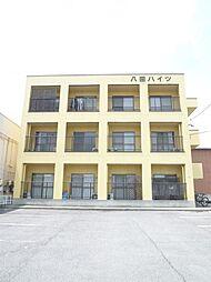 八田ハイツ[3階]の外観