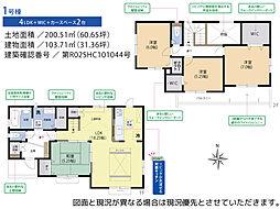 大野城駅 3,980万円