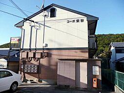 コーポ栄谷[1階]の外観