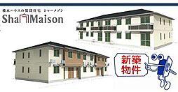 MAST 新築若松町シャーメゾン[201号室]の外観