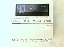 キッチンからお湯張り・保温の出来る給湯パネル。
