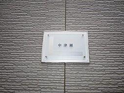 宮崎県宮崎市中津瀬町の賃貸アパートの外観