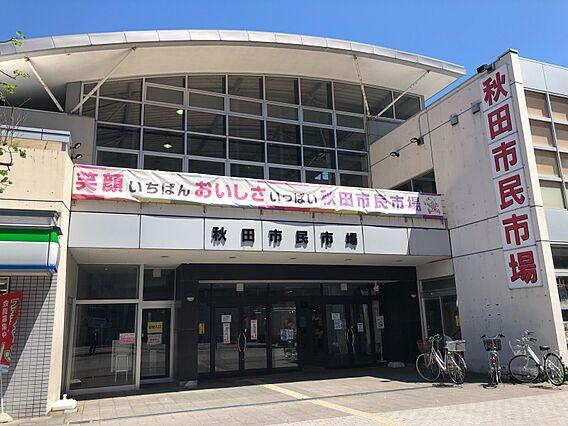秋田市民市場・...