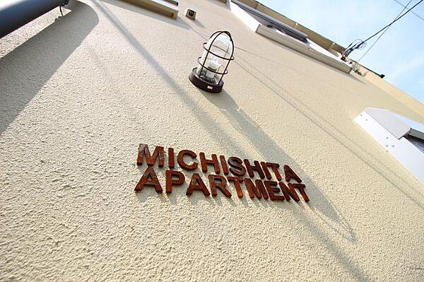 MICHISHITA APARTMENT[101号室]の外観