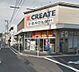 ドラッグストアクリエイトS・D 磯子丸山店まで614m