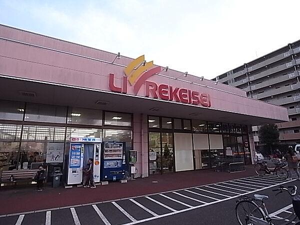 スーパーリブレ京成アルビス前原店まで405m