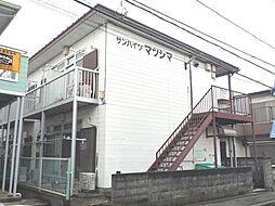 サンハイツ松嶋[1階]の外観