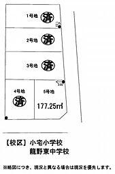 売土地/本竜野駅たつの市龍野町宮脇 5区画