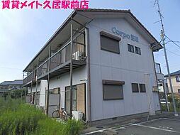 コーポ笠取[2階]の外観