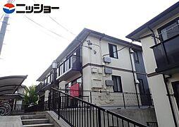 フレグランス藤塚 B棟[2階]の外観