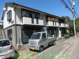 神奈川県川崎市麻生区王禅寺西7丁目の賃貸アパートの外観