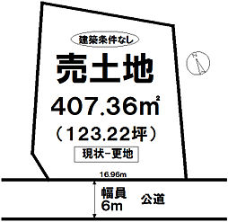 東野3丁目 売土地