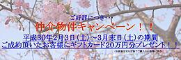 平成30年2月3日(土)~3月31日(土)の期間ご成約頂いたお客様にギフトカード20万円分プレゼント。