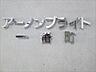 外観,ワンルーム,面積47.97m2,賃料15.9万円,東京メトロ半蔵門線 半蔵門駅 徒歩1分,東京メトロ有楽町線 麹町駅 徒歩8分,東京都千代田区一番町9-10
