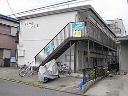 ドミ−ルいとう[2階]の外観