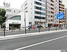 白金台駅(現地まで160m)