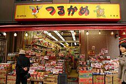 スーパーふーどれっとつるかめ荻窪店まで746m