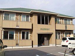 ミレニアムI[2階]の外観