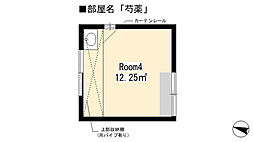 光徳庵(シェアハウス) 1階ワンルームの間取り