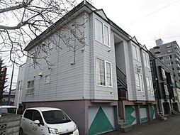 北海道札幌市西区二十四軒二条3丁目の賃貸アパートの外観