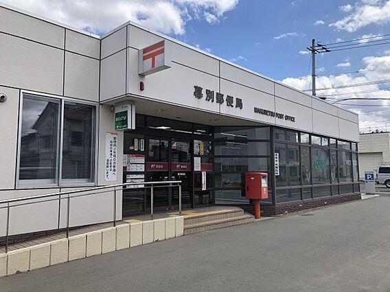 幕別郵便局