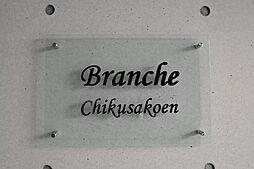 Branche千種公園(ブランシェ)[1階]の外観
