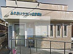 ふれあいつつじヶ丘診療所(217m)