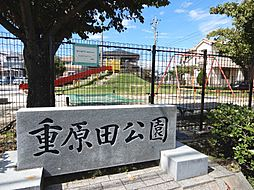 重原田公園 徒歩7分