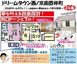 西ノ京南壺井町 2号地 プランB