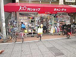 神奈川県川崎市中原区木月1丁目の賃貸アパートの外観