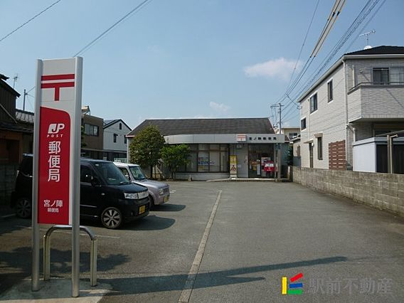 宮ノ陣郵便局