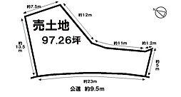 売土地97.26坪