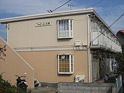 ファミーユ吉野[103号室]の外観