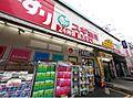 スギ薬局北新宿...