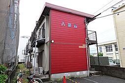 八葉荘[1階]の外観