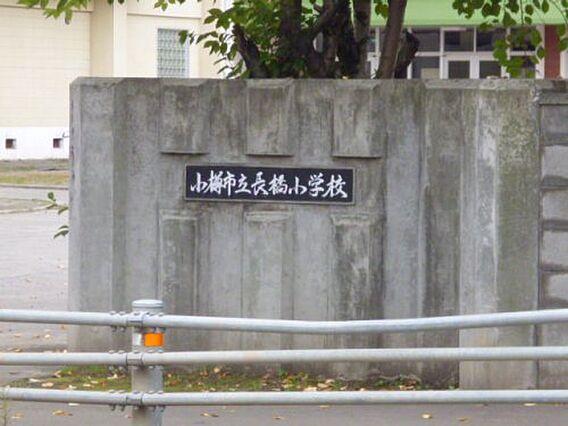 【小学校】長橋...