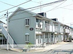 神奈川県横須賀市久里浜3丁目の賃貸アパートの外観
