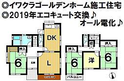 新瀬戸駅 1,380万円