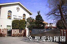 幼稚園聖愛幼稚園まで823m