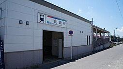 山崎駅まで徒歩約4分。(約300m)
