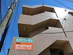 あさひコーラル[2階]の外観