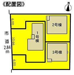 塩浜駅 1,980万円