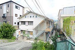 第一勝平荘[103号室]の外観