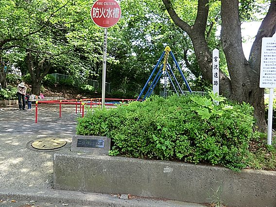 二俣川宮沢公園...