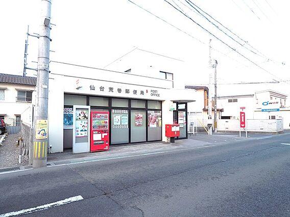 仙台荒巻郵便局...