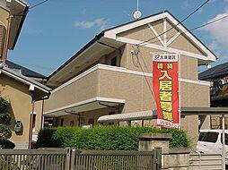 京都府京都市山科区四ノ宮大将軍町の賃貸アパートの外観