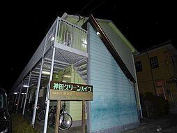 神田グリーンハイツ[2階]の外観